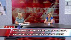 """""""АНТИДОТ"""", гост: АГЛИКА ВИДЕНОВА, ЮРИСКОНСУЛТ/ИНИЦИАТИВЕН КОМИТЕТ НА ГРАЖДАНИТЕ НА КВАРТАЛ """"ОВЧА КУПЕЛ"""" (22.07.2021)"""