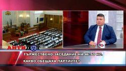 """""""АНТИДОТ"""", гост: СТЕФАН АНТОНОВ, ЖУРНАЛИСТ  (21.07.2021)"""