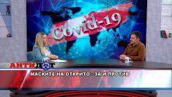 """""""АНТИДОТ"""", гост: АЛЕКСАНДЪР СИМИДЧИЕВ, ПУЛМОЛОГ (22.10.2020)"""