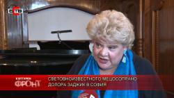 """Солистката на Метрополитън опера Долора Заджик: """"Винаги съм играла злодейки"""""""