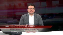 """""""ДУМАТА Е ВАША"""" с водещ СТОИЛ РОШКЕВ (12.01.2021)"""