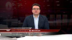 """""""ДУМАТА Е ВАША"""" с водещ СТОИЛ РОШКЕВ (13.01.2021)"""
