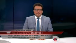ДУМАТА Е ВАША с водещ СТОИЛ РОШКЕВ (31.08.2021)