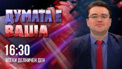 """""""ДУМАТА Е ВАША"""" с водещ СТОИЛ РОШКЕВ (29.10.2020)"""