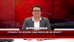 """""""ДУМАТА Е ВАША"""" с водещ СТОИЛ РОШКЕВ (08.09.2020)"""