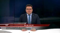 """""""ДУМАТА Е ВАША""""  с водещ СТОИЛ РОШКЕВ (19.04.2021)"""
