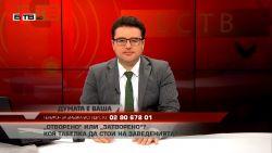 """""""ДУМАТА Е ВАША"""" с водещ СТОИЛ РОШКЕВ (16.12.2020)"""