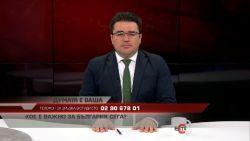 """""""ДУМАТА Е ВАША"""" с водещ СТОИЛ РОШКЕВ (28.04.2021)"""