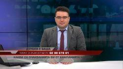 """""""ДУМАТА Е ВАША"""" с водещ СТОИЛ РОШКЕВ (11.02.2021)"""
