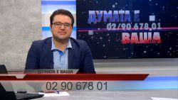 """""""ДУМАТА Е ВАША"""" с водещ СТОИЛ РОШКЕВ (31.08.2020)"""