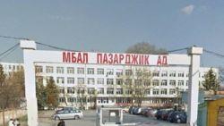Критичен недостиг на персонал в МБАЛ-Пазарджик