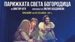 """Театър """"София"""" с онлайн подарък за своята публика - """"Парижката Света Богородица"""""""