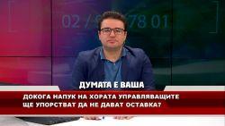 """""""ДУМАТА Е ВАША"""" с водещ СТОИЛ РОШКЕВ (04.09.2020)"""