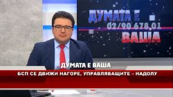 """""""ДУМАТА Е ВАША"""" с водещ Стоил Рошкев (30.06.2020)"""