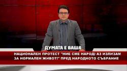 """""""ДУМАТА Е ВАША"""" със Стоил Рошкев (14.05.2020)"""