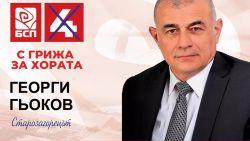 "Георги Гьоков, водач на листата на ""БСП за България"": Не се страхувайте! Излезте и гласувайте!"