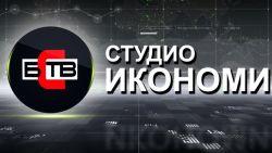 """""""Студио Икономика"""" с Нора Стоичкова (13.06.2019)"""