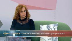 """""""Нашият следобед"""" с БСТВ (22.04.2021), гост: доц. Надежда Сталянова"""
