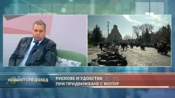 """Нашият следобед"" с БСТВ (27.04.2021), гост: Георги Бакалов, адвокат"