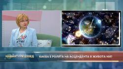 """""""Нашият следобед"""" с БСТВ (15.06.2021), гост: Мира Кунева, астролог"""