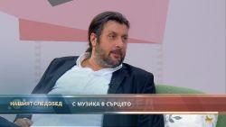 """""""Нашият следобед"""" с БСТВ (13.07.2021), гост: Владимир Маринов, оперен певец"""
