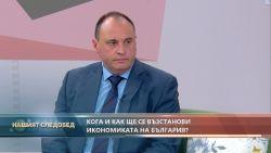 """""""Нашият следобед"""" с БСТВ (09.06.2021), гост: Румен Гълъбинов, финансов експерт"""