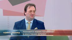 """""""Нашият следобед"""" с БСТВ (26.04.2021), гост: Доц. Златогор Минчев, научен сътрудник към БАН, експерт по киберсигурност"""