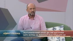 """""""Нашият следобед"""" с БСТВ (08.09.2021), гост: Людмил Стефанов, психотерапевт"""