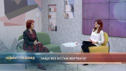 """""""Нашият следобед"""" с БСТВ (21.09.2021), гост: Елена Тачева, психотерапевт"""