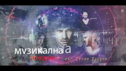 Музикална история със Стоян Петров (15.09.2021)