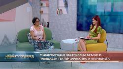 """""""Нашият следобед"""" с БСТВ (23.07.2021), гост: Мариета Ангелова, режисьор и актриса"""