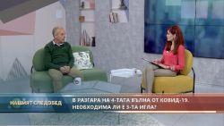 """""""Нашият следобед"""" с БСТВ (08.10.2021), гост: доц. д-р Атанас Мангъров, инфекциозни болести и педиатрия"""