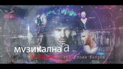 Музикална история със Стоян Петров (10.09.2021)