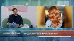 """Нашият следобед"" с БСТВ (13.09.2021), гост: Джордж Тодоров, коафьор"