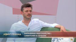 """""""Нашият следобед"""" с БСТВ (13.07.2021), гост: д-р Младен Пенчев, психиатър"""