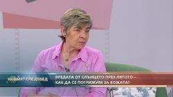 """Нашият следобед"" с БСТВ (30.06.2021), гост: д-р Ася Николова, дерматолог"