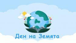 """""""Нашият следобед"""" с БСТВ (22.04.2021) - Ден на Земята"""