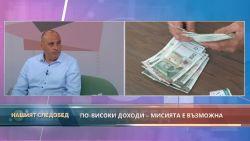 """""""Нашият следобед"""" с БСТВ (21.07.2021), гост: Румен Гълъбинов, финансов експерт"""