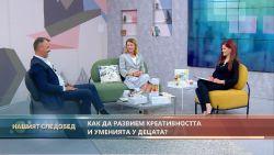 """""""Нашият следобед"""" с БСТВ (07.06.2021), гости: Лора Арнаудова и Явор Арнаудов, НЛП"""