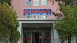 Всички места за ковид пациенти в Перник за заети, болницата търси медицински сестри