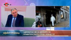 Нашият следобед с БСТВ (27.10.2020), гост: Проф. Георги Михайлов