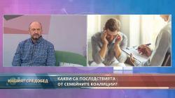 Нашият следобед с БСТВ (23.10.2020), гост: Людмил Стефанов, психотерапевт