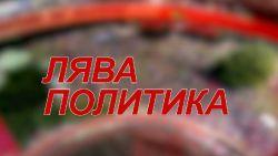 """""""ЛЯВА ПОЛИТИКА"""" с гост-водещ СТРАХИЛ АНГЕЛОВ (15.06.2021)"""
