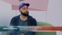"""""""Нашият следобед"""" с БСТВ (17.09.2021), гост: Пламен Петков, огнен артист"""
