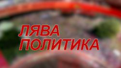 """""""ЛЯВА ПОЛИТИКА"""" С ВОДЕЩ АЛЕКСАНДЪР СИМОВ (31.08.2021)"""