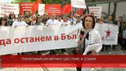 Младежта: Искаме да останем в България!