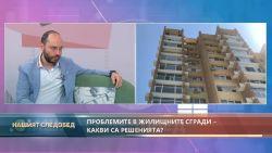 """""""Нашият следобед"""" с БСТВ (23.06.2021), гост: Александър Гърдев, изпълнителен директор на компания за управление на жилищни сгради"""