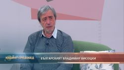 """""""Нашият следобед"""" с БСТВ (13.01.2021), гост: Ники Атанасов, певец"""