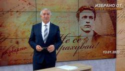 """""""НЕ СЕ СТРАХУВАЙ!"""" с Васил Василев (10.02.2020)"""
