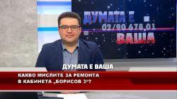 """""""ДУМАТА е ВАША"""" с водещ Стоил Рошкев (23.07.2020)"""